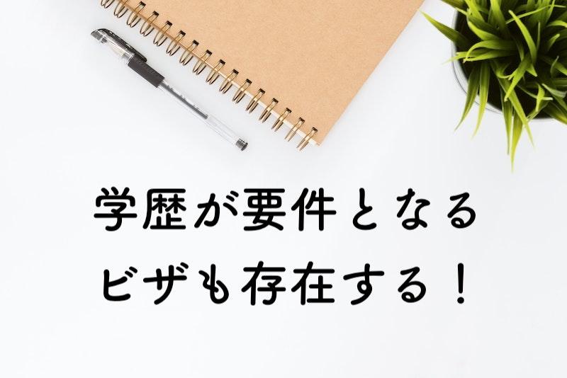 外国人雇用_学歴_必要_要件