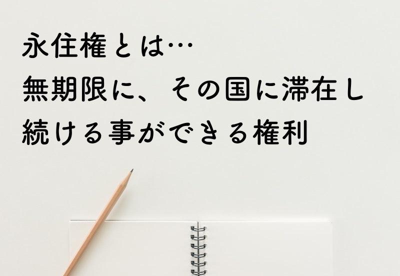 永住権_まとめ1