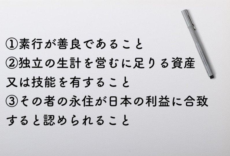 永住権_まとめ2