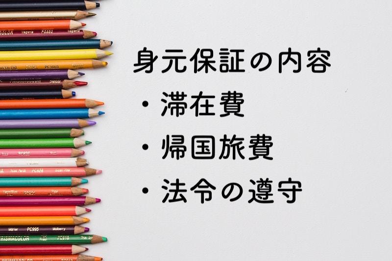 永住権_まとめ3