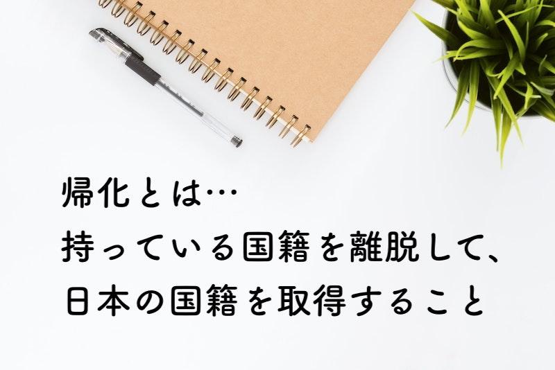 永住権_まとめ4-1