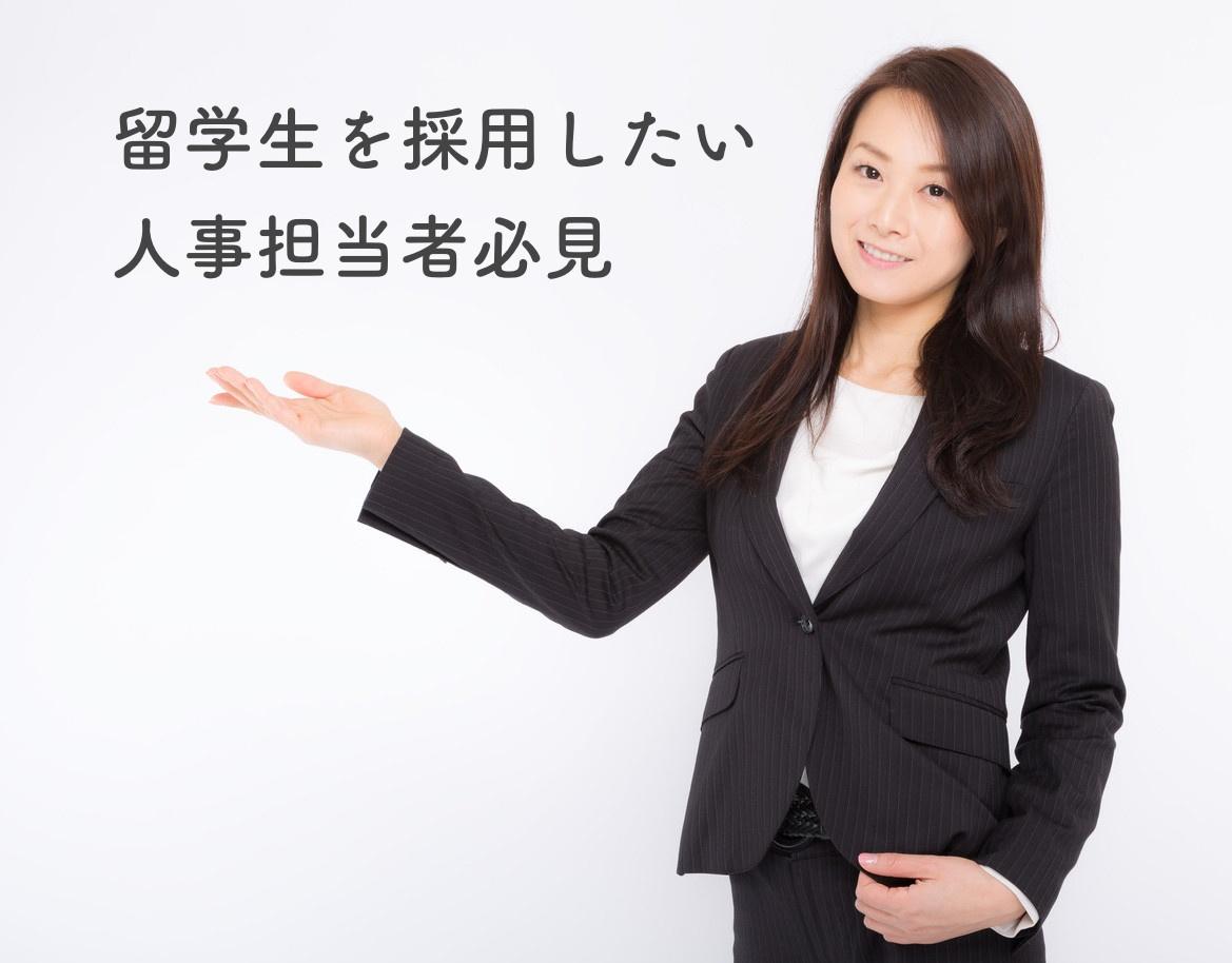 留学生_採用_人事担当者