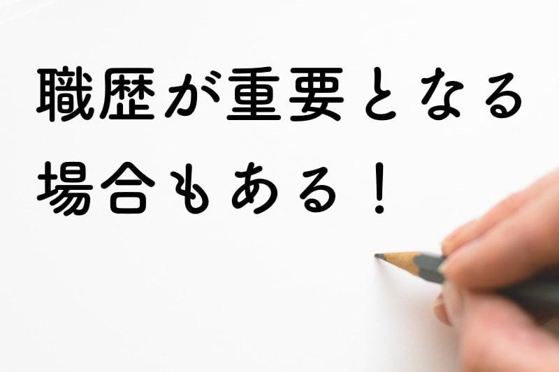就労ビザ_職歴要件