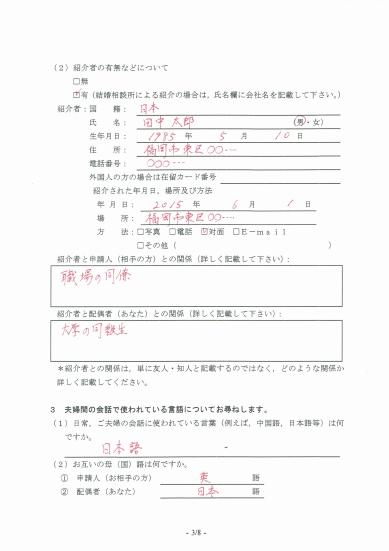 質問書_3
