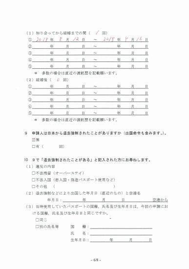 質問書_6