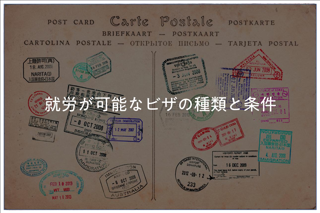 [サムネイル]【全20種類】就労が可能なビザの種類と条件