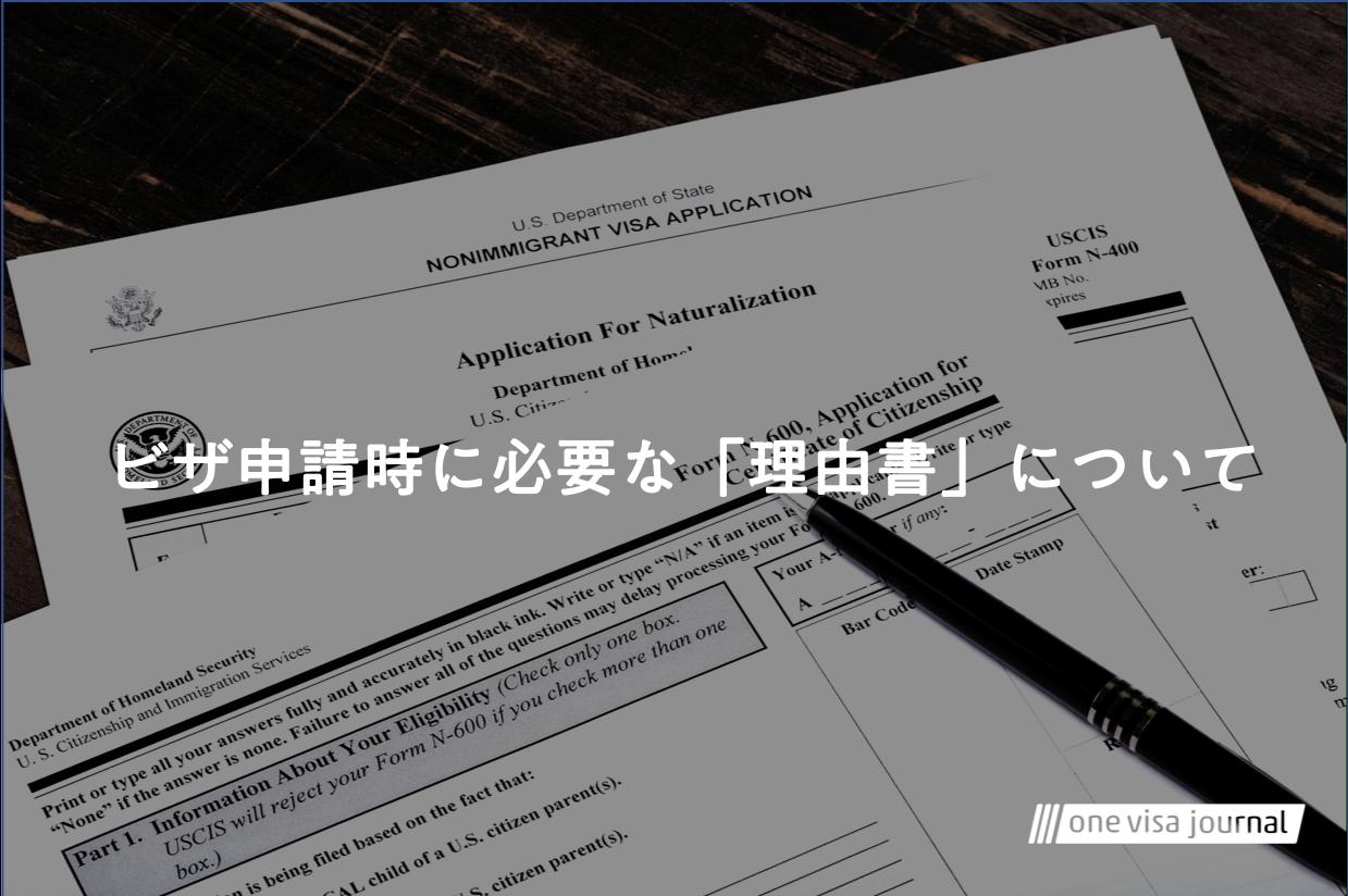 【1から丁寧に!】ビザ申請時に必要な書類『理由書』について