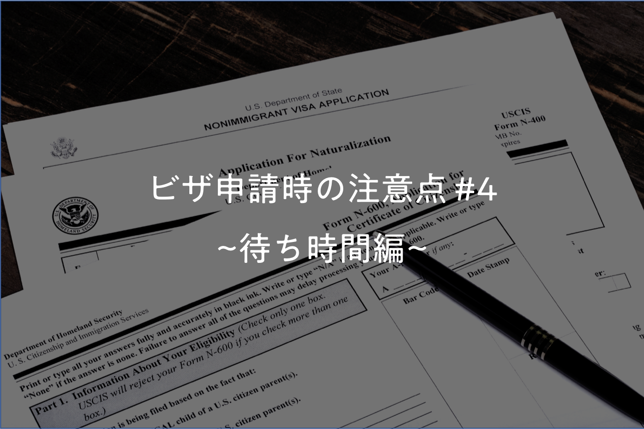 [サムネイル]ビザ申請時の注意点~待ち時間編~