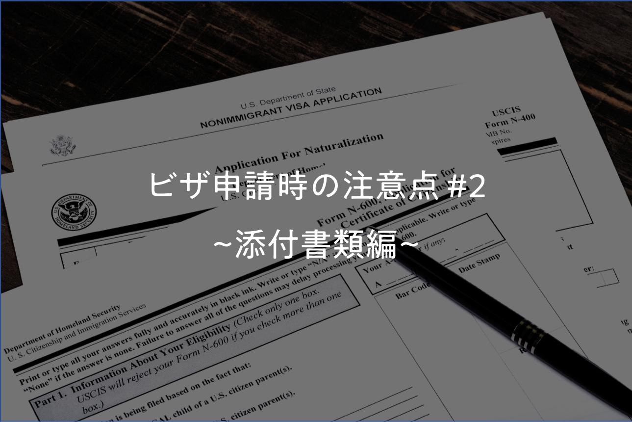 ビザ申請時の注意点~添付書類編~