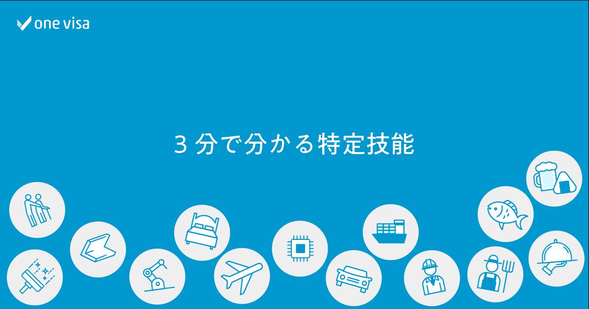 2019.03.3分でわかる特定技能-03